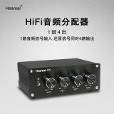 音頻信號分配器1進4出同時輸出全無損轉換器