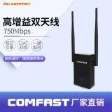 COMFAST CF-WR750AC 信号放大器