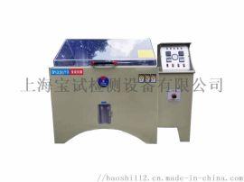 耐盐水喷雾实验箱,循环腐蚀盐雾箱,上海盐雾机