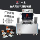 生鲜立式气调真空包装机,厂家直销气调真空包装机