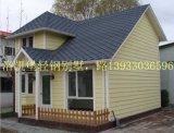 石家莊輕鋼別墅房屋造價|石家莊輕鋼輕鋼別墅廠家