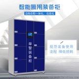 河北RFID智能装备柜定制 联网型智能单警装备柜