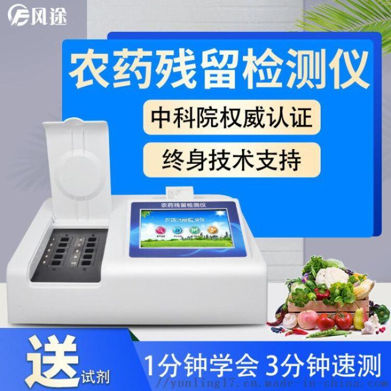 食品快检仪 10通道 招投标专用