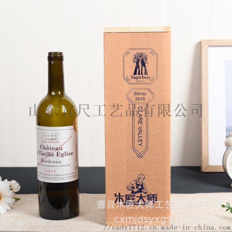 廠家定製單支紅酒木盒木製外包紙質紅酒包裝盒