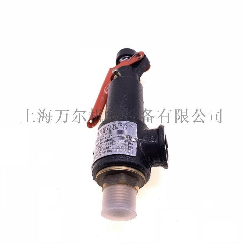 储气罐通用排气安全阀A27W-10T DN25
