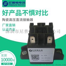 尼普顿厂家直销20A高压直流接触器 450VDC 新能源混合动力汽车用