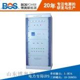 50KVA電力專用在線UPS博奧斯廠家直銷