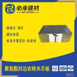 外墙岩棉防火板 双面0.5彩钢 pvdf氟碳涂层