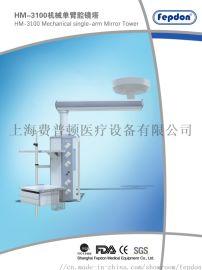 手术室单臂吊塔