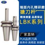 搪刀杆 BT-LBK  精镗孔搪刀杆