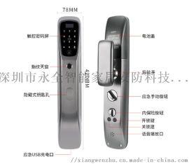F638敏捷全自动智能锁