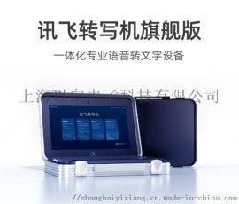 科大讯飞转写机旗舰版实时字幕和翻译专业  会议设备