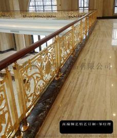 四川别墅镂空铝板楼梯 铝艺雕花护栏订做