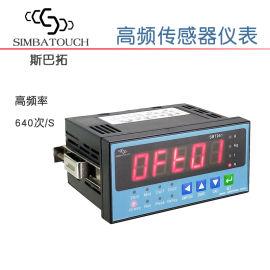 SBT951可连接电脑PLC数显压力传感器控制器