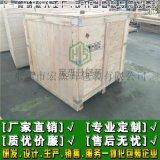 东莞出口木箱 大型设备包装 熏蒸木箱