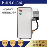 AQ-200FH光纤激光打标机