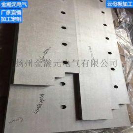 云母板厂家 耐高温云母板加工 云母绝缘板