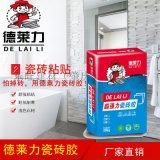 德莱力瓷砖胶强力粘合剂代替贴水泥厂家胶泥袋装胶粘