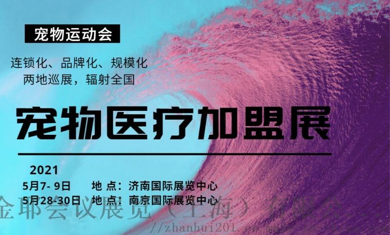 2021南京寵物醫療展