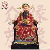 河南衆緣直銷樹脂財神爺神像