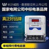 单相电表 威胜DDSY102-K3单相预付费电表