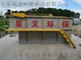 小型食品厂污水处理设备,小型养殖厂污水处理设备