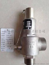 江苏DA22F-25P不锈钢低温安全阀