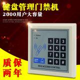 ID鍵盤管理卡門禁一體機 大容量門禁一體機