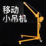 福州移动小吊机手摇起重机可折叠