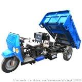 柴油液压自卸式三轮车 工程建筑砂石三轮车