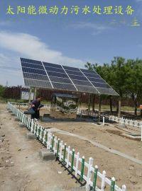 云南太陽能微動力污水處理設備
