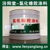 氯化橡胶面漆,氯化橡胶防腐面漆,氯化橡胶树脂防腐漆