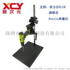 广东省新次元红外热像仪支架XCY-HDW-V1