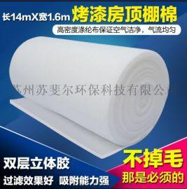 天井棉顶棚棉高效过滤棉布面立体胶