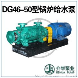 介华泵业DG46-50*5锅炉给水泵
