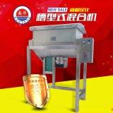 不锈钢卧式混合机,电动槽型混合机,粉剂搅拌设备
