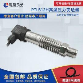 隆旅厂家销售,PTL512H,高温压力传感器