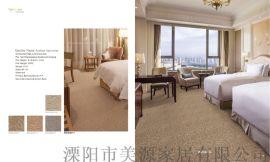 宾馆酒店客房走道地毯