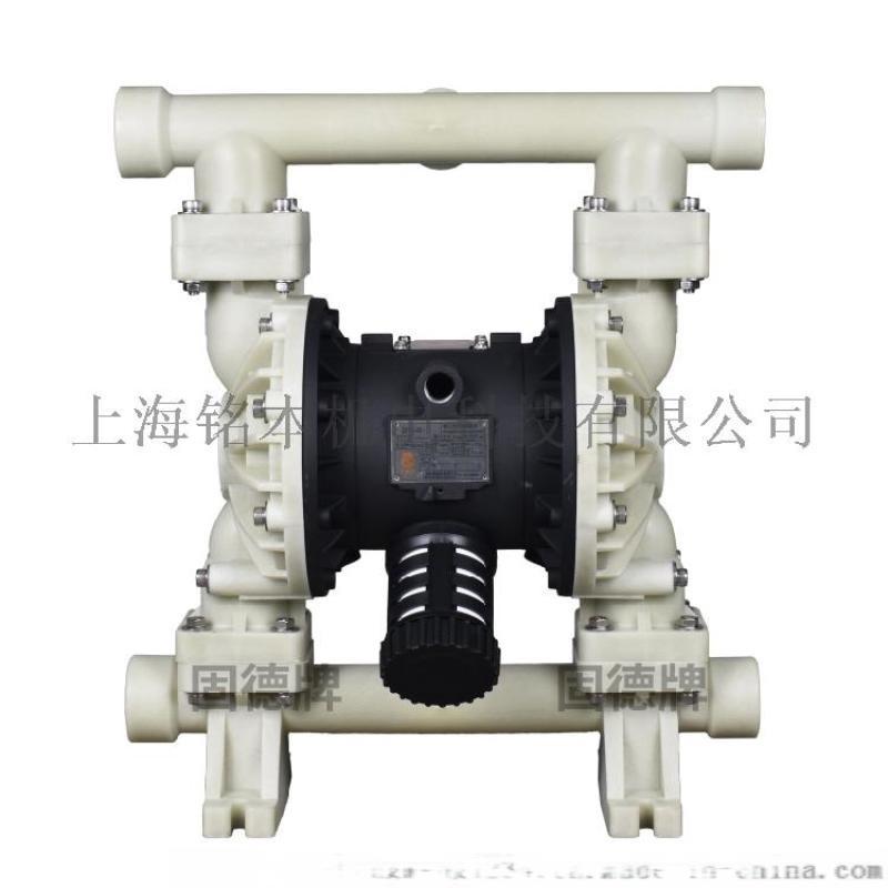 耐腐蝕QBY3-32SFSS固德牌氣動往復泵