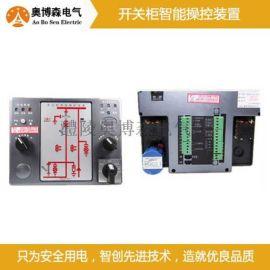 奥博森SD-CK9900高压智能操控装置