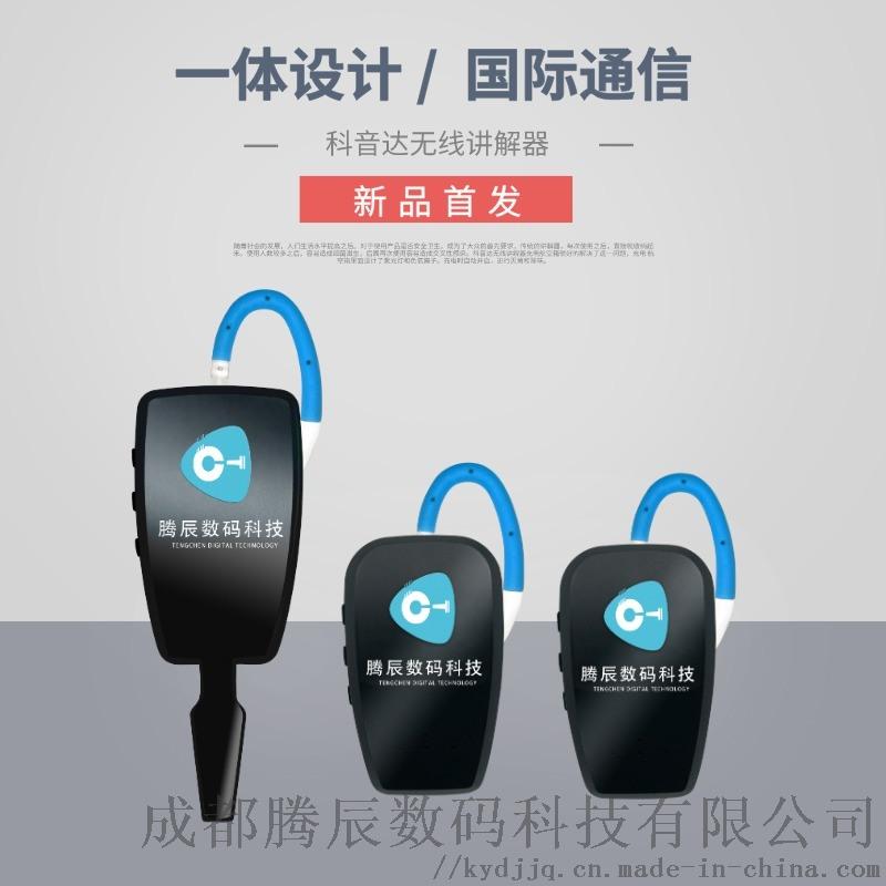 厂家直销科音达无线讲解器 企业专业讲解器