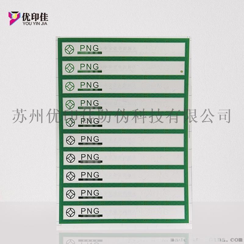 评级防伪证书标签定制纤维纸评级证书印刷