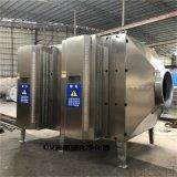 uv光催化氧化装置,有机废气净化设备