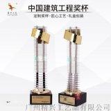 鲁班奖杯 钢结构金奖杯 建筑协会颁奖奖杯