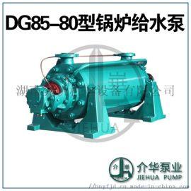 DG85-80X10 高压锅炉给水泵故障解析