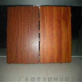 3D木纹铝单板生产 木纹色铝材幕墙铝单板造型