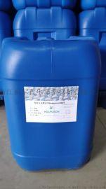 福尔普生热感保暖整理剂 纺织面料吸湿发热整理剂