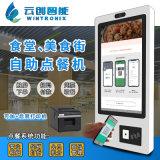 食堂餐廳自助點餐機自助下單機掃碼付款一體機定製
