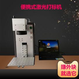 精致小巧型激光打标机 便携式激光打码机 金属雕刻机