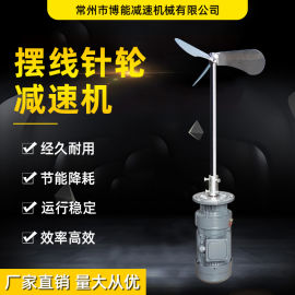 BLD加药搅拌器立式摆线针轮化粪池减速电机